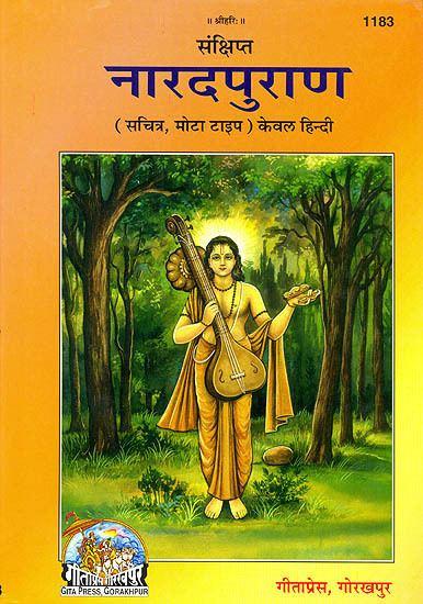 Naradiya Purana wwwexoticindiacombooksnza107jpg