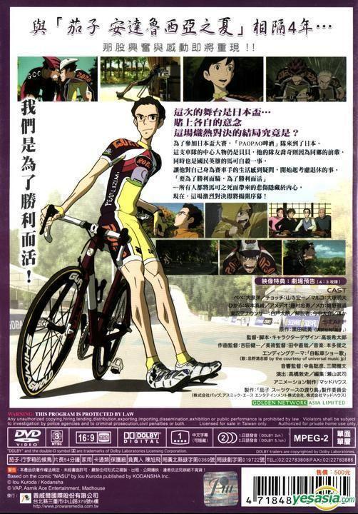 Nasu: A Migratory Bird with Suitcase YESASIA Nasu A Migratory Bird With Suitcase DVD Taiwan Version