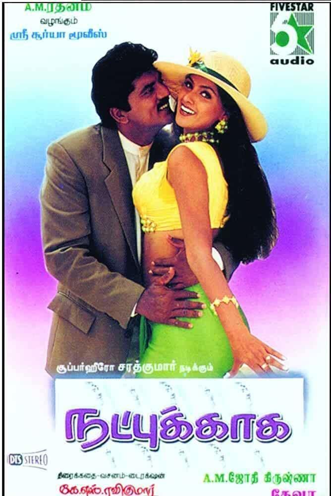 A movie poster of Natpukkaga featuring Sarathkumar as Chinnaiya and Simran as Prabhavathi.