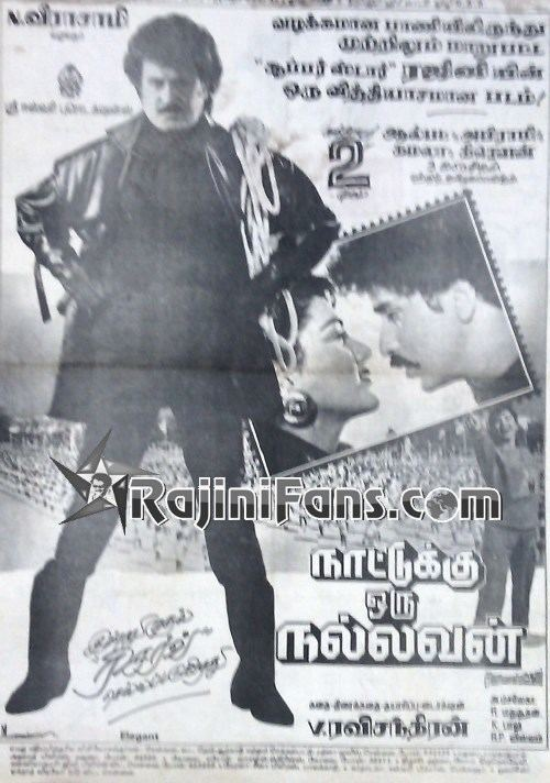 Nattukku Oru Nallavan Nattukku Oru Nallavan Paper Advertisements Rajinikanth Box Office