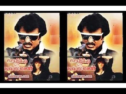 Nattukku Oru Nallavan Nattuku Oru Nallavan Rajnikanth Tamil Full Film Tamil Matinee