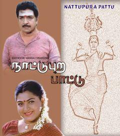 Nattupura Pattu movie poster