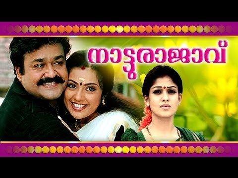Natturajavu movie scenes Malayalam Full Movie Natturajavu Mohanlal Nyantara Meena HD Natturajavu is a 2004 Malayalam superhit film directed by Shaji Kailas It stars Mohanlal Meena