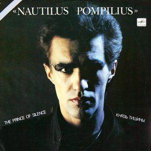 Nautilus Pompilius (band) Nautilus Pompilius Free listening videos concerts stats and