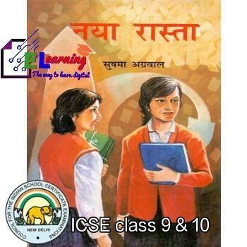 Naya Raasta Hindi Drama Full Summary E Learning The way to