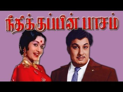 Needhikkuppin Paasam Needhikkuppin Paasam MGR Sarojadevi Tamil Movie HD YouTube