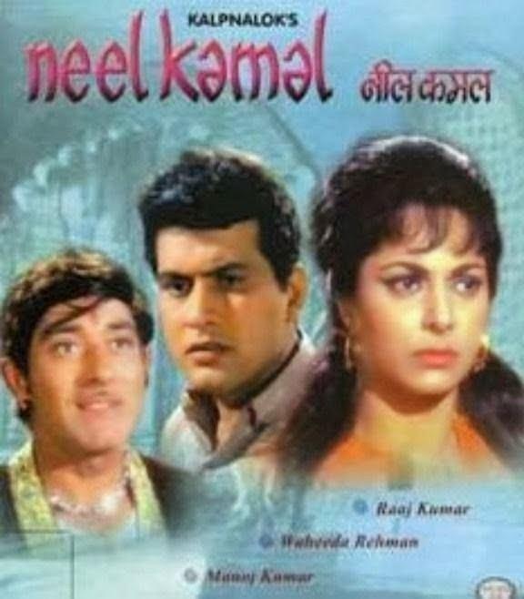 Aaja Tujhko Pukare Mera Pyar Song Lyrics Neel Kamal 1968 Hindi