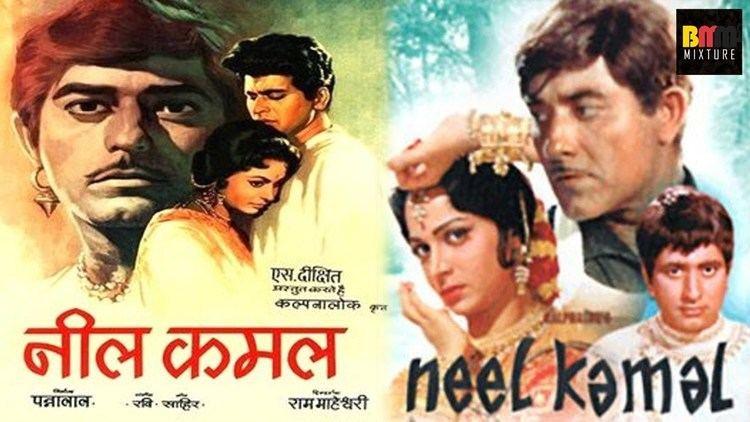 Neel Kamal 1968 Full Length Hindi Movie Waheeda Rehman Raaj