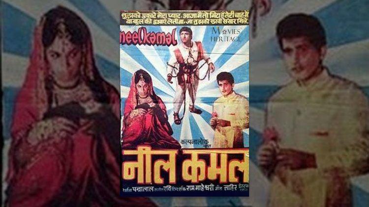 Neel Kamal 1968 Waheeda Rehman Raaj Kumar Manoj Kumar Superhit