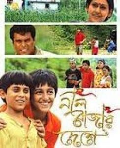 Neel Rajar Deshe Neel Rajar Deshe Movie on Sunday 17th September on Jalsha Movies