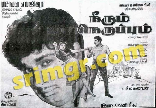 Neerum Neruppum movie scenes An ad that was released in April 1971 mentioning about the release of the movie in May