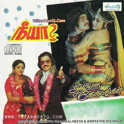 Neeya (film) Neeya 1979 Tamil Movie High Quality mp3 Songs Listen and Download