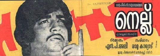 Nellu (1974 film) Nellu 1974 film Wikipedia