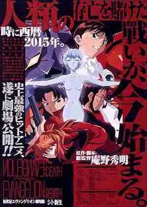 Neon Genesis Evangelion: Death & Rebirth animemikomiorg Neon Genesis Evangelion Death and Rebirth