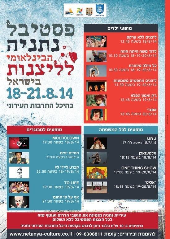 Netanya Culture of Netanya