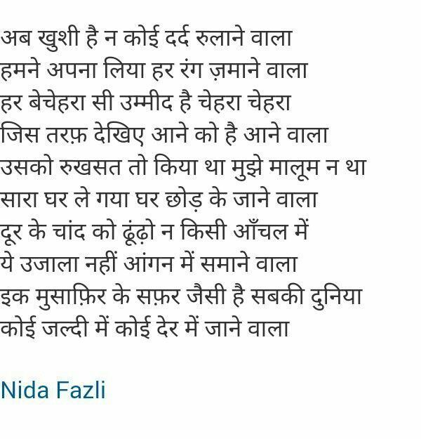 Nida Fazli 19 best Nida Fazli Shayari images on Pinterest Indian quotes Poem