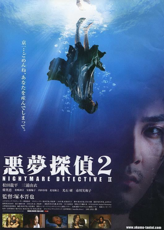 Nightmare Detective 2 asianwikicomimages774NightmareDetective2p2jpg