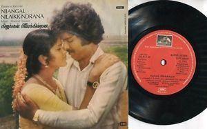 Nijangal Nilaikkindrana India Bollywood Tamil OST Nijangal Nilaikkindrana Shankar Ganesh EMI