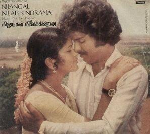 Nijangal Nilaikkindrana movie poster