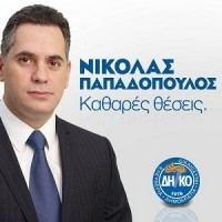 Nikolas Papadopoulos Archives Laimitomos News