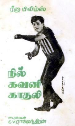 Nil Gavani Kadhali movie poster