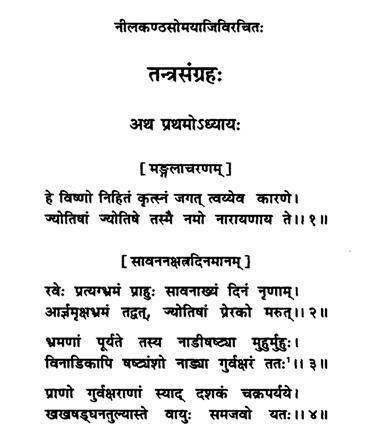 Nilakantha Somayaji Tantrasamgraha Wikipedia