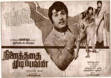 Ninaithadhai Mudippavan movie poster
