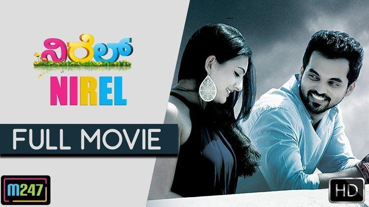 Nirel Nirel Tulu Movie HD Anoop Sagar Varuna Shetty Deepak Paladka