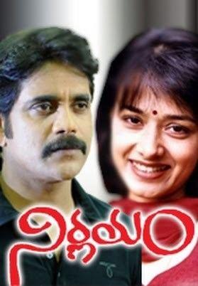 Nirnayam (1991 film) A to Z Telugu