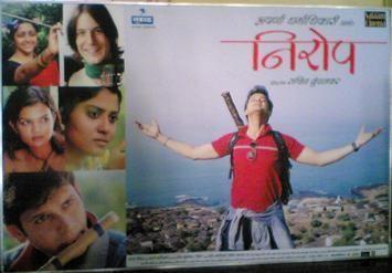 Nirop movie poster
