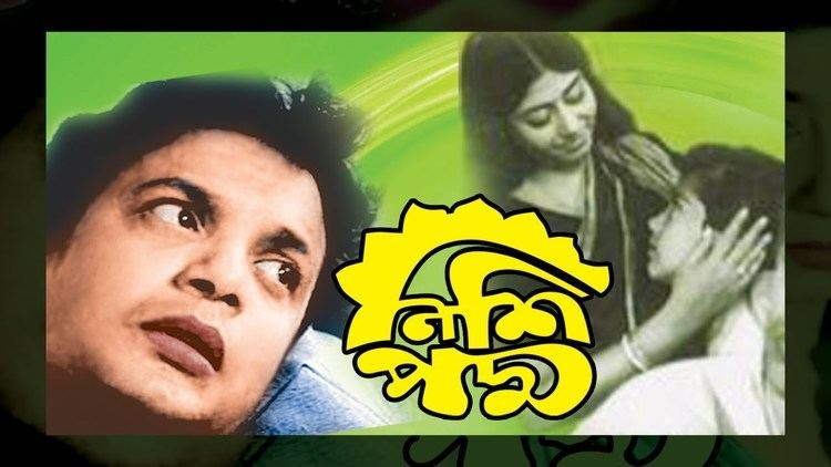 Nishi Padma Nishi Padma Full Movie Uttam Kumar Sabitri Chatterjee Anup