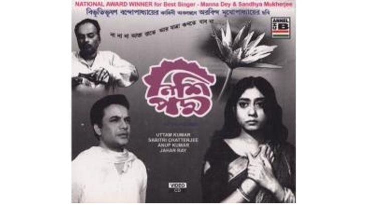 Nishi Padma Nishi Padma 1970 tunes