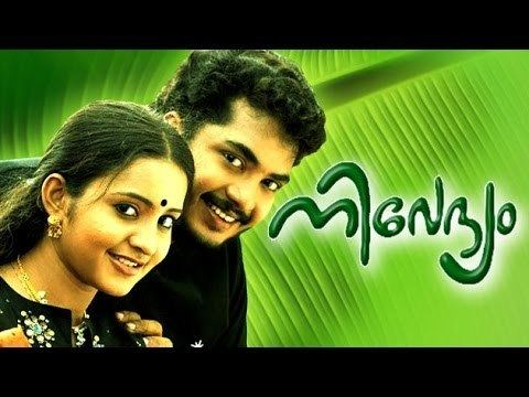Nivedyam (2007 film) Nivedyam Full Malayalam Movie Vinu Mohan Bhama Gopi YouTube