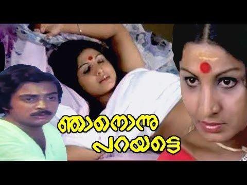 Njan Onnu Parayatte Njan Onnu Parayatte 1982 Malayalam Full movie Mohanlal Malayalam