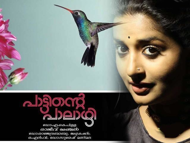 Njan Salperu Ramankutty movie scenes 3