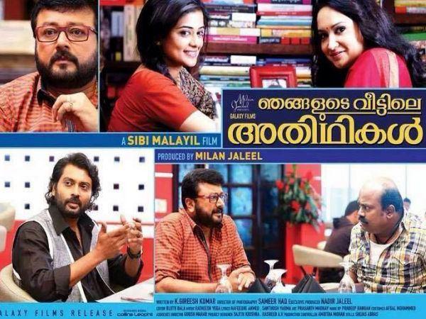 Njangalude Veettile Athidhikal movie scenes Watch Njangalude Veettile Athidhikal Official Tease