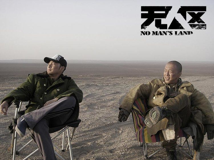 No Man's Land (2013 film) Still photos of No Mans Land14 Chinadailycomcn