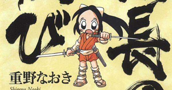 Nobunaga no Shinobi Nobunaga no Shinobi Anime39s 39Episode 039 Shows Chidori Nobunaga39s