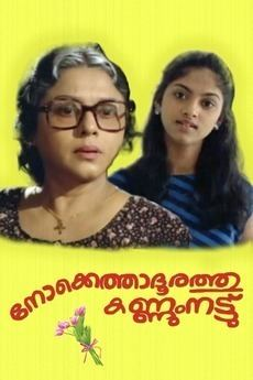 Nokkethadhoorathu Kannum Nattu (1984) directed by Fazil • Film + cast •  Letterboxd