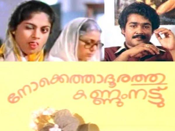 Nokkethadhoorathu Kannum Nattu Past To Present Who Can Replace Mohanlal Nadia If