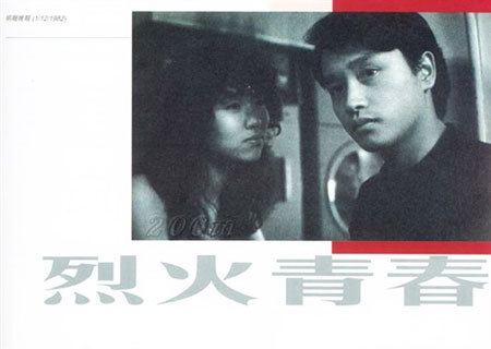 Nomad (1982 film) Damn you Kozo