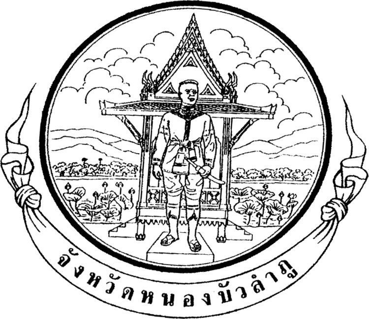 Nong Bua Lamphu Province in the past, History of Nong Bua Lamphu Province