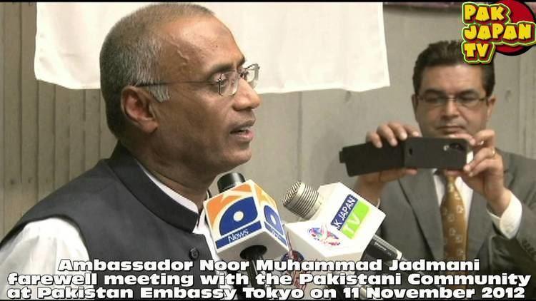 Noor Muhammad Jadmani Farewell meeting Ambassador Noor Muhammad Jadmani YouTube