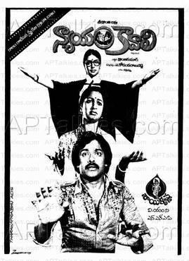 Nyayam Kavali Nyayam Kavali 1981 Telugu Movie Review Rating Chiranjeevi
