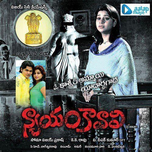 Nyayam Kavali Nyayam Kavali Songs Download Nyayam Kavali Movie Songs For Free