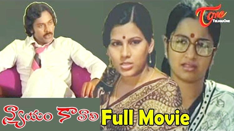 Nyayam Kavali Nyayam Kavali Full Length Telugu Movie Chiranjeevi Radhika