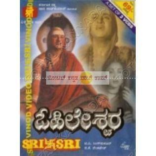 Ohileshwara movie poster