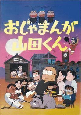 Ojamanga Yamada kun movie poster