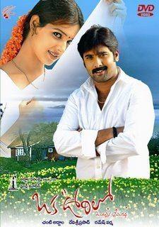 Oka Oorilo movie poster