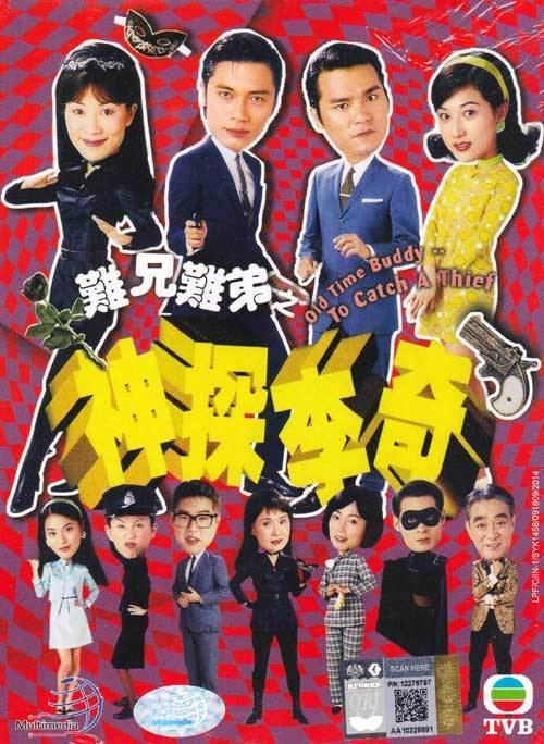Old Time Buddy Old Time Buddy To Catch A Thief DVD Hong Kong TV Drama 1998